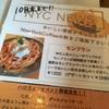 【鷺沼】NEWYORK COFFEEでハロウィンイベント