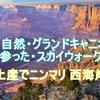 2018/19 USA 家族旅行 ㉓ 最終章 大自然・グランドキャニオン 参った・スカイウォーク :土産でニンマリ 西海岸 ^^!