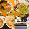 【三鷹ラーメンまとめ】三鷹駅周辺でおいしいラーメン★おすすめ9選!