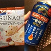 SUNAOナッツアイスと糖質ゼロビール!