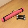 ヨガマット購入、ついでに体幹トレーニング第1段階3日目の身体データ