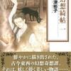 『幻想芸術の系譜Ⅱ』