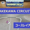 【Mini-Z】久々のサーキット走行後のメンテで発覚した事 ~走行動画と完バラメンテ~