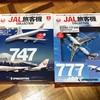 JAL旅客機コレクション第二号・第三号が届きました!