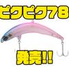 【ジャッカル】湾曲ミノーに新サイズ「ピクピク78」追加!