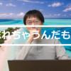 【Youtube 動画】RPA の開発は誰がしてるの? -1.ユーザー部門での開発は目的じゃない-