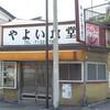 大盛で有名な野田市の「やよい食堂」さんが休業から閉店へ