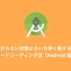 何もわからない状態からいち早く脱するためのコードリーディング法(Android 版)