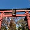 【神社巡礼】穴守稲荷神社、東伏見稲荷神社、花園稲荷神社