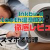 【スマホで管理】Bluetooth温湿度計徹底レビュー|Inkbird IBS-TH1プラス