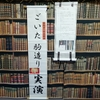 竹駒づくり体験教室参加レポート