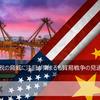 FX週間レポート (4月第2週)|米中の貿易緊張緩和で、米ドル円と円クロス好影響に