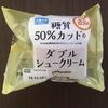 シャトレーゼの糖質50%カット シュークリーム!糖質8.6g!