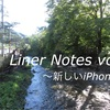 Liner Notes vol2    新しいiPhone。