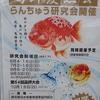 葛飾愛魚会第6回研究会に参加しました