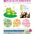 2019年6月13日(木)・27日(木)13時30分~「アッキー&クニポンの親子リトミックOTOクラブ」リズムあそびで親子コミュニケーション!