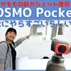 OsmoPocket小型のジンバルカメラ|ササモモの新ガジェット日記