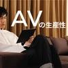 ちきりんさんの新刊を読んでAVの生産性について本気で考えた話