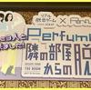 【謎解き感想】リアル脱出ゲーム×Perfume「Perfumeの隣の部屋からの脱出」