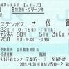 ハウステンボス80号 B特急券・グリーン券【eきっぷ】