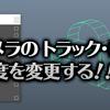 【MEL】カメラのトラック・ドリーの速度を変更する【Maya】