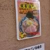 【♪-4/兎に角 【松戸店】-冬季限定メニュー『生姜油そば』