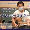 【MIKIミュージックサロン公式Youtube】ワンポイントアドバイスレッスン-ブルース&ジャズギター編-紹介♪