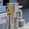 牟岐線阿南駅の白ポスト