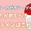 【プロテイン】ホエイ・カゼイン・ソイ…あなたが飲むべきプロテインはこれ!