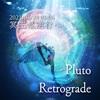 【4/28冥王星逆行へ】宇宙を味方につける冥王星逆行シーズンの過ごし方☆真実の見直し