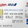 楽天ANAマイレージクラブカードを発行して最大11,400円分ポイントをもらう方法を解説します【令和元年12月最新版】