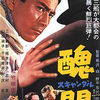 "<span itemprop=""headline"">映画「醜聞(スキャンダル)」(1950)</span>"
