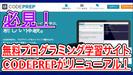 CODEPREPがリニューアルして再始動【無料プログラミング学習サイト】