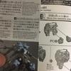 【HG IBO ガンダム・ヴィダール ガンプラ製作記 <2>】脚部フレームの組み立て