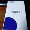 スマホを【AQUOS sense3】に買い替え【SHARP SH-M12】
