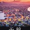 函館開幕週と6月の栗東坂路をサクっと振り返ります