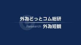 「米ドル/円、強気見通し急増」外為短観 第141回