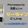 【パナソニックホームズで標準的】Panasonicの洗面ユニット『シーライン』のサイズと収納実例!