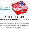 ファミリーマート ロッテ 「爽 苺ヨーグルト風味」  クーポン ~2/10まで抽選