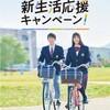 自転車╭(°ㅂ°)╮╰(°ㅂ°)╯