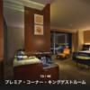 大阪マリオット都ホテル宿泊「プレミアムコーナーツイン」レビュー。MARRIOTT BONVOY
