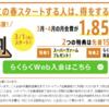 【ダイエット】ティップネスの法人会員に入会(都度利用)