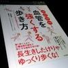 血管を強くする歩き方 パワーハウス筋が健康を決める 東洋経済新報社 木津直昭