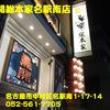 2013年11月のグルメその4~鳥開総本家名駅南店~