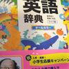 小学生用英語辞典で最大の収録数16,690項目!『新レインボー小学英語辞典』第6版が新発売 ~入学・進学祝いにおすすめ