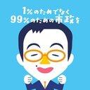 かみや貴行のブログ 1%でなく99%のための福岡市政を