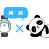 「時計の趣味は変わりやすい」~しろくまとパンダの時計雑談