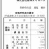 株式会社阪神タイガース 第84期決算公告