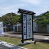 道の駅「熊野・板屋九郎兵衛の里」と紀州鉱山の歴史に触れる旅 <三重県・熊野市>
