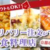テイクアウトもOK!京都市全域でデリバリー注文ができる和食料理店